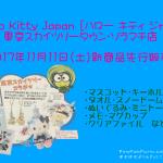 ポムポムプリン☆スカイツリー☆先行販売!Hello Kitty Japan 東京スカイツリーコラボ