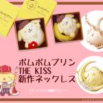 ポムポムプリン☆THE KISS マスコット付ネックレス2種新発売!