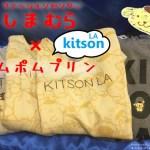 ポムポムプリン☆しまむら☆サンリオ×しまむら×KITSON LA 発売中♪