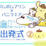 ポムポムプリン☆バニラエア×ポムポムプリン奄美群島出発式②