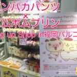ポムポムプリン☆福岡☆パンパカパンツ×ポムポムプリン Pop up Shop in 福岡パルコ