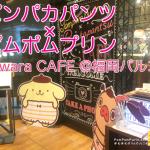 ポムポムプリン☆福岡☆パンパカパンツ×ポムポムプリンコラボカフェ
