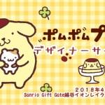 ポムポムプリン☆越谷☆ポムポムプリンデザイナーサイン会4/28