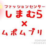 ポムポムプリン☆しまむら☆5/16のチラシにポムポムプリン大きなサイズ有り