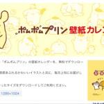 ポムポムプリン☆SMBC日興証券8月の壁紙カレンダー更新