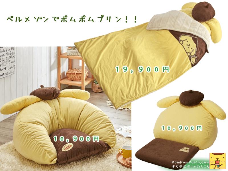 ポムポムプリン☆ベルメゾンで可愛い寝袋とクッションが発売!