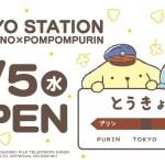 ポムポムプリン☆ぼのぼの×ポムポムプリンPOP UP SHOP東京駅に9/5OPEN