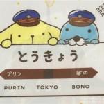 ポムポムプリン☆東京駅☆ぼのぼの×ポムポムプリンPOP UP SHOP【9/5*1】