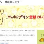 ポムポムプリン☆SMBC日興証券のポムポムプリン壁紙カレンダー9月