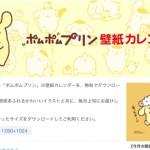 ポムポムプリン☆SMBC日興証券のポムポムプリン壁紙カレンダー10月