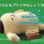ポムポムプリン☆終了☆おひるねプリンの寝正月☆大森&横浜