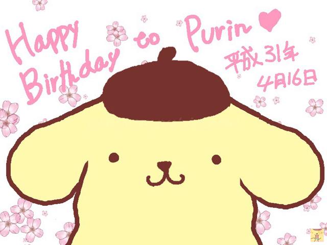 ポムポムプリン☆プリンちゃんお誕生日おめでとう!