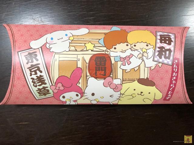 ポムポムプリン☆サンリオキャラクターの浅草土産(舟和☆黄金色の芋金貨)