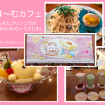 ポムポムプリン☆コラボ☆@ほ〜むカフェのポムポムプリンコラボに行ってきました♪