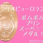 ポムポムプリン☆ピューロ☆ポムポムプリンスーベニアメダル登場