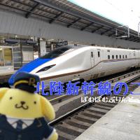 北陸新幹線☆北陸新幹線って?