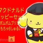 ポムポムプリン☆マクドナルドハッピーセット #ポムバサダー特別招待モニター