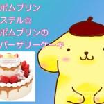 ポムポムプリン☆パステル☆ポムポムプリンのアニバーサリーケーキ