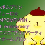 """ポムポムプリン☆ピューロ☆POMPOMPURIN 25th Anniversary """"にこにこ""""プリンパーティwithチームプリン"""
