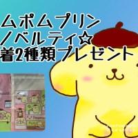ポムポムプリン☆ノベルティ☆巾着2種類プレゼント