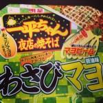 これが「明星 一平ちゃん夜店の焼そば わさびマヨ 醤油味」だ!