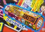 妖怪メダルボックス&ジェットニャン!コロコロコミック4月号は3/14(土)発売!