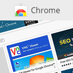Google Chrome拡張機能 6つのマーケティングツールの覚書き