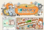 Websites DB:charary – キャラリー / キャラクターデザインとイラストのサイト