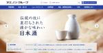 Websites DB:オエノングループ