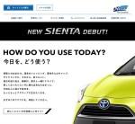 Websites DB:新しいシエンタを体感しに行こう!ネッツトヨタ横浜の展示車・試乗車を探す