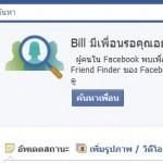 Facebook ค้นหาเพื่อนด้วยอีเมล