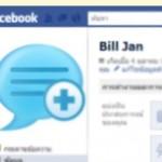 การยืนยันตัวตนบัญชีผู้ใช้ Facebook ด้วยอีเมล