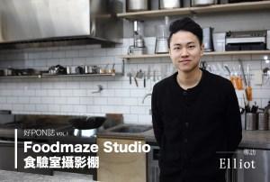 [ 好PON誌 VOL.1 ] Foodmaze Studio食驗室攝影棚