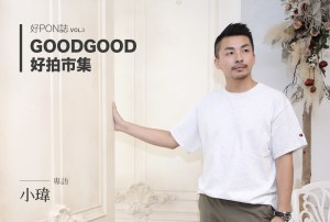 [ 好PON誌 VOL.3 ] GOODGOOD好拍市集 – 台北