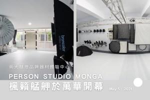 [ 業界新知 ] 台灣首家結合兩大棚燈品牌器材體驗中心「楓籟艋舺 Person Studio Monga」於萬華開幕