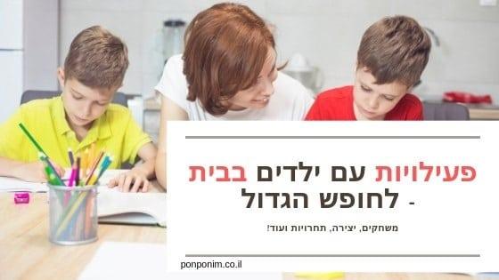 פעילויות עם הילדים בבית בחופש הגדול