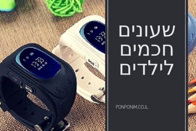 שעון טלפון חכם לילדים 2020: 7 שעוני הטלפון הכי מומלצים (עם GPS)