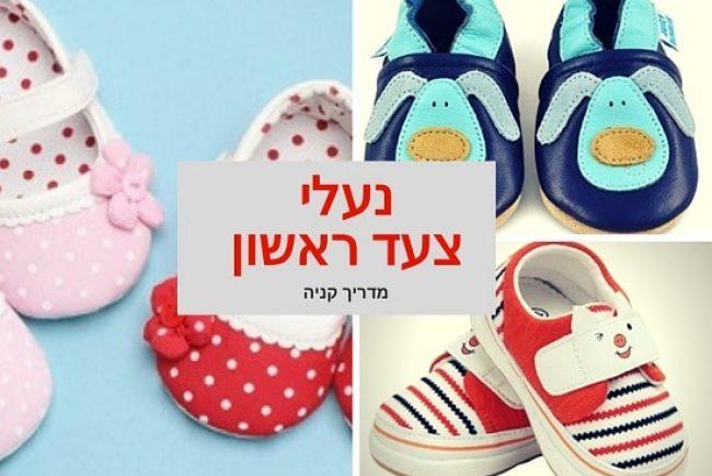 נעלי צעד ראשון וטרום הליכה לתינוקות: מתי קונים ו-15 המלצות ל- 2020