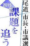 2015年尾道市長選挙の結果がでた!
