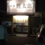 東尾道駅 遊食 鯉太郎で晩御飯!夜定食を食べました!