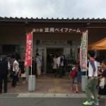 道の駅笠岡ベイファームのレストラン四季彩に行きました。
