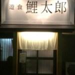 東尾道にある遊食鯉太郎!刺身定食と瑞冠を頂きました!