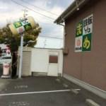東尾道駅にあるお好み焼き『鉄板Ya まめ』にはもんじゃ焼きも食べれます!