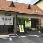 尾道市山波町にある『ごんべ』で日替り定食を食す!