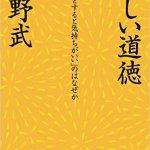 北野武さんの『新しい道徳』を読み終えました。