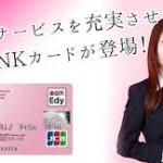 楽天カードで税金の支払いをクレジットカード払いにする!