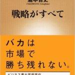 瀧本哲史さんの『戦略がすべて』を読む!