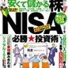 NISA始めました!