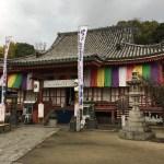 尾道市浄土寺に娘の七五三で行ってきたよ!