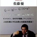 佐藤優、いま生きる「資本論」を読む!